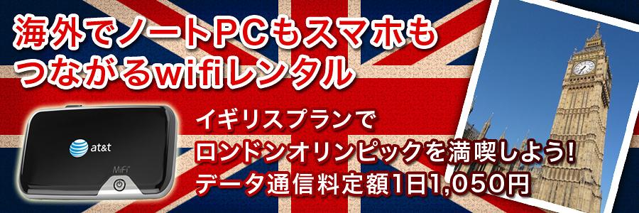 海外wifiレンタルのイギリス限定定額データ通信プラン