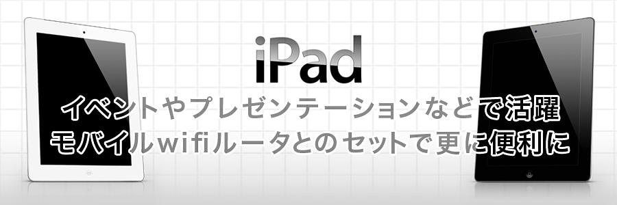 iPadレンタルならイベントやプレゼンでも低コストで高パフォーマンス