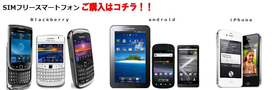海外SIMフリースマートフォン及びタブレット等のご購入