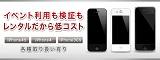 iPhoneレンタルはアプリ開発や検証には最適