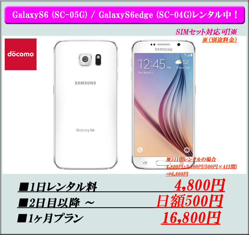 VR対応レンタルスマホ_Galaxys6(SC-05G)